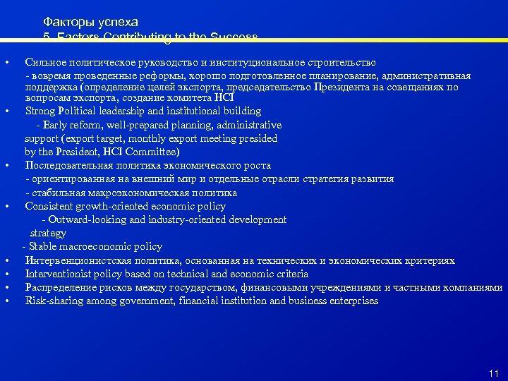 Факторы успеха 5. Factors Contributing to the Success • • Сильное политическое руководство и