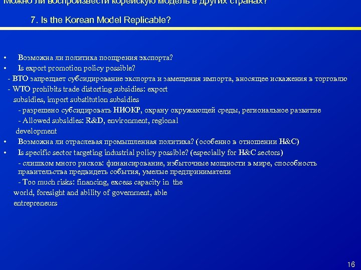Можно ли воспроизвести корейскую модель в других странах? 7. Is the Korean Model Replicable?