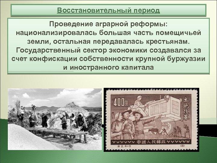 Восстановительный период Проведение аграрной реформы: национализировалась большая часть помещичьей земли, остальная передавалась крестьянам. Государственный