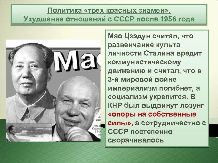 Политика «трех красных знамен» . Ухудшение отношений с СССР после 1956 года Мао Цзэдун