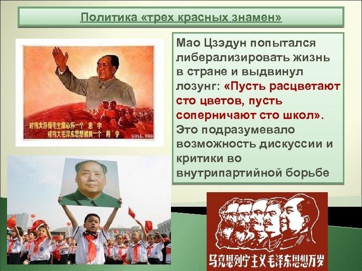 Политика «трех красных знамен» Мао Цзэдун попытался либерализировать жизнь в стране и выдвинул лозунг: