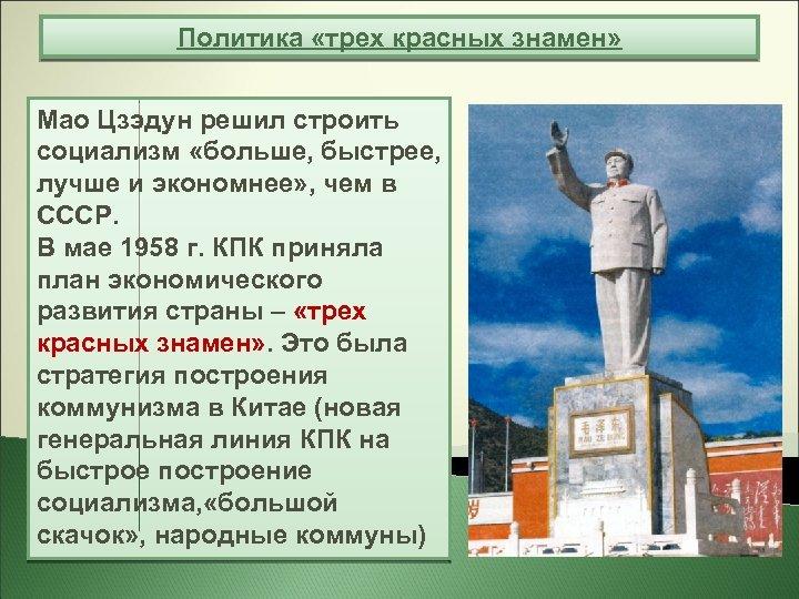 Политика «трех красных знамен» Мао Цзэдун решил строить социализм «больше, быстрее, лучше и экономнее»