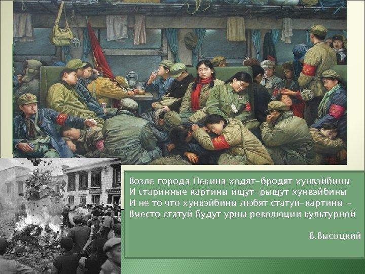 «Культурная революция» 1966 -1976 гг. ПЕРВЫЙ ЭТАП 1966 -1969 гг. – разгул массового