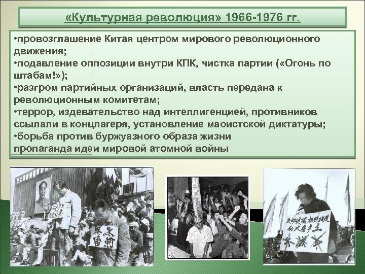 «Культурная революция» 1966 -1976 гг. • провозглашение Китая центром мирового революционного движения; •