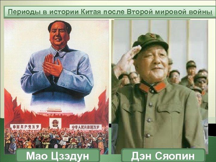Периоды в истории Китая после Второй мировой войны Первый период (1949 -1978 гг. )