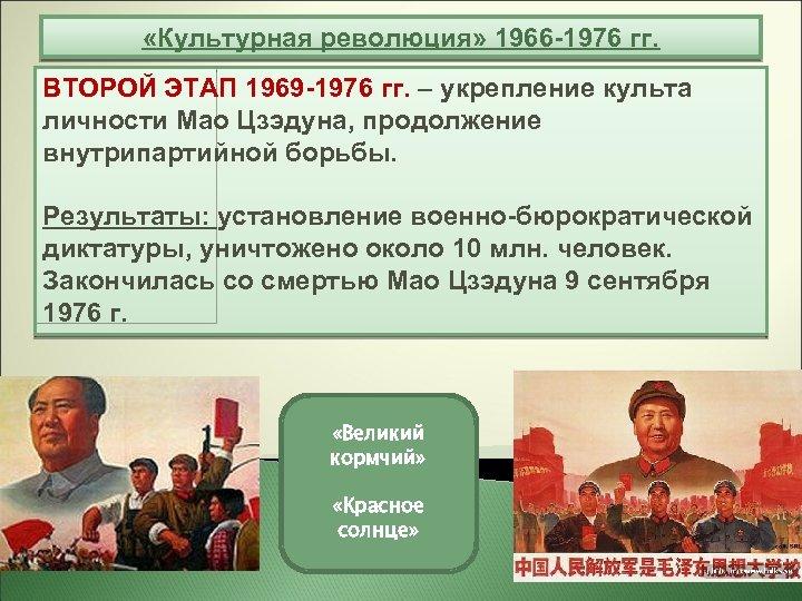 «Культурная революция» 1966 -1976 гг. ВТОРОЙ ЭТАП 1969 -1976 гг. – укрепление культа