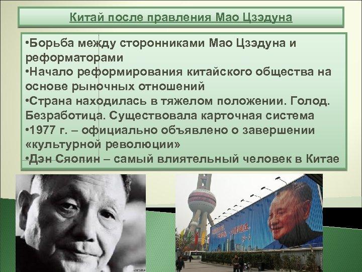 Китай после правления Мао Цзэдуна • Борьба между сторонниками Мао Цзэдуна и реформаторами •