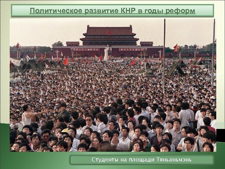 Политическое развитие КНР в годы реформ • Реформирование политической системы при ведущей роли КПК