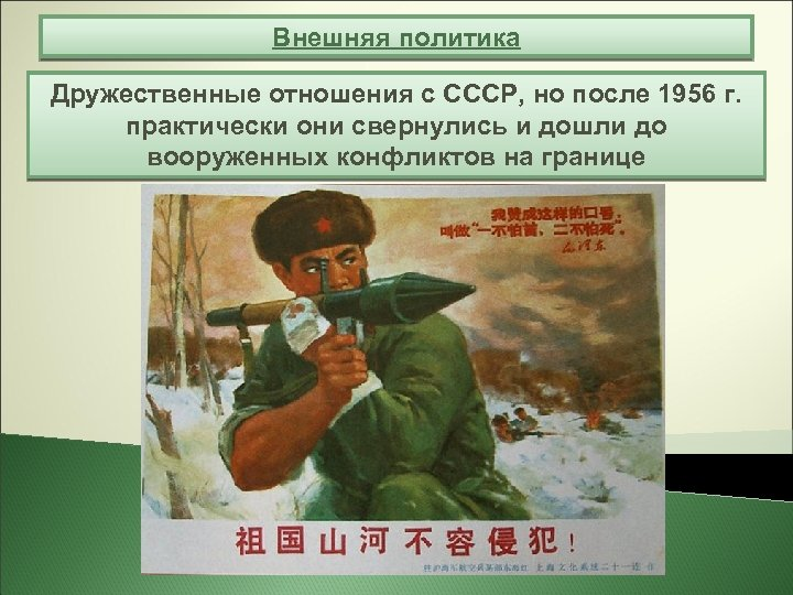 Внешняя политика Дружественные отношения с СССР, но после 1956 г. практически они свернулись и