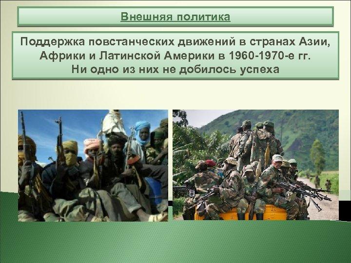 Внешняя политика Поддержка повстанческих движений в странах Азии, Африки и Латинской Америки в 1960