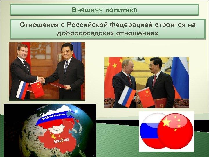 Внешняя политика Отношения с Российской Федерацией строятся на добрососедских отношениях