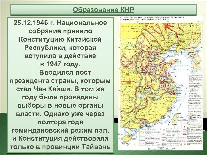 Образование КНР 25. 12. 1946 г. Национальное собрание приняло Конституцию Китайской Республики, которая вступила