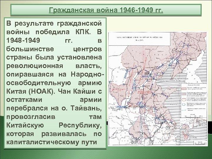 Гражданская война 1946 -1949 гг. В результате гражданской войны победила КПК. В 1948 -1949