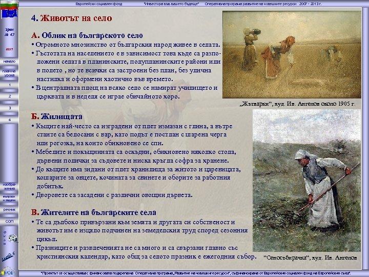 """Европейски социален фонд """"Инвестира във вашето бъдеще"""" Оперативна програма развитие на човешките ресурси 2007"""