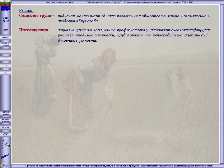 """Европейски социален фонд Урок № 43 02: 17 начало план на урока """"Инвестира във"""