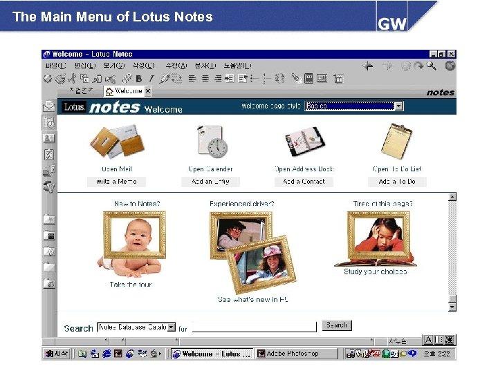 The Main Menu of Lotus Notes