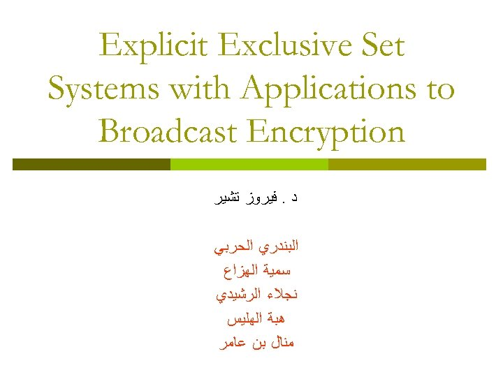 Explicit Exclusive Set Systems with Applications to Broadcast Encryption ﺩ. ﻓﻴﺮﻭﺯ ﺗﺸﻴﺮ ﺍﻟﺒﻨﺪﺭﻱ ﺍﻟﺤﺮﺑﻲ