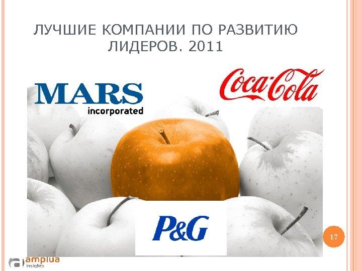 ЛУЧШИЕ КОМПАНИИ ПО РАЗВИТИЮ ЛИДЕРОВ. 2011 17