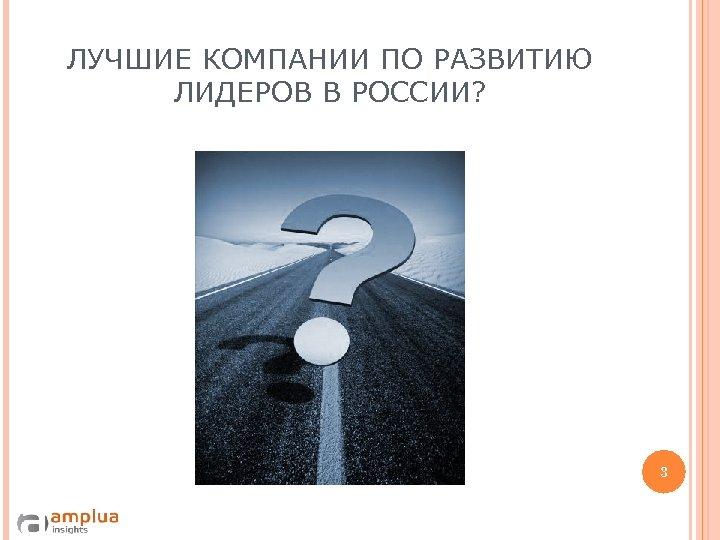 ЛУЧШИЕ КОМПАНИИ ПО РАЗВИТИЮ ЛИДЕРОВ В РОССИИ? 3