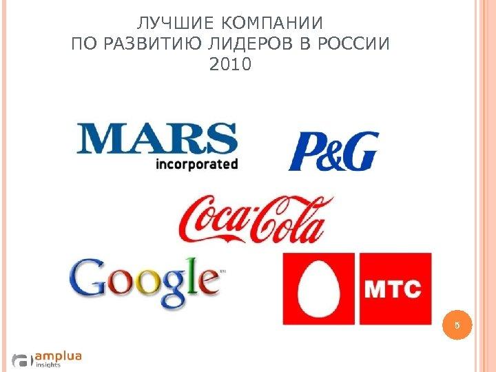 ЛУЧШИЕ КОМПАНИИ ПО РАЗВИТИЮ ЛИДЕРОВ В РОССИИ 2010 5