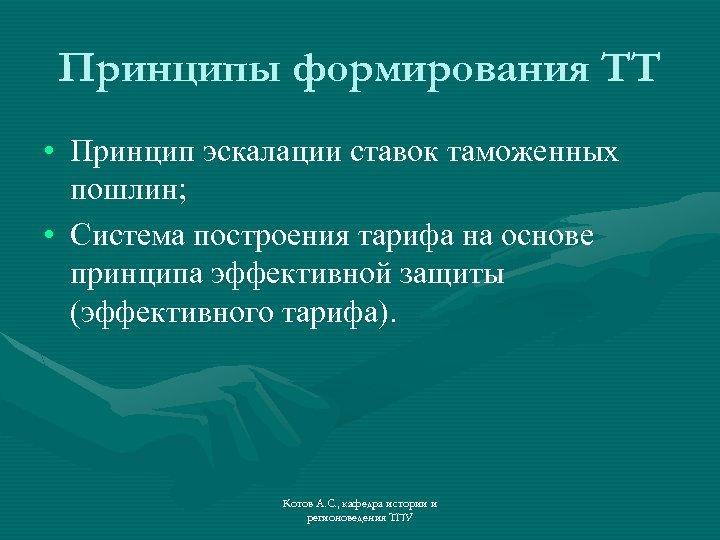 Принципы формирования ТТ • Принцип эскалации ставок таможенных пошлин; • Система построения тарифа на