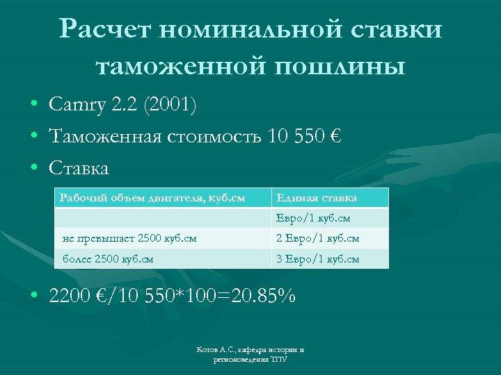 Расчет номинальной ставки таможенной пошлины • • • Camry 2. 2 (2001) Таможенная стоимость