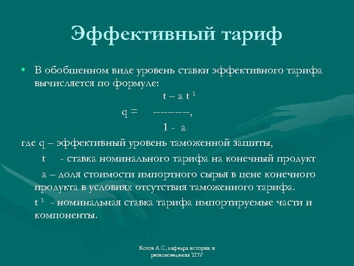 Эффективный тариф • В обобщенном виде уровень ставки эффективного тарифа вычисляется по формуле: t–at¹