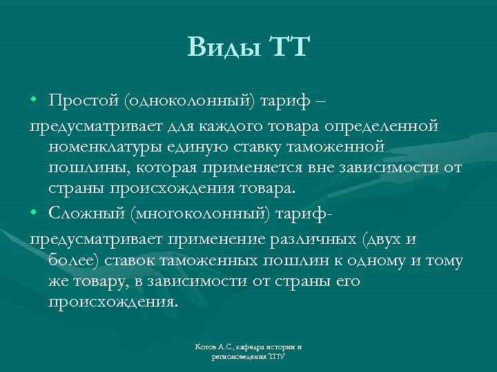 Виды ТТ • Простой (одноколонный) тариф – предусматривает для каждого товара определенной номенклатуры единую