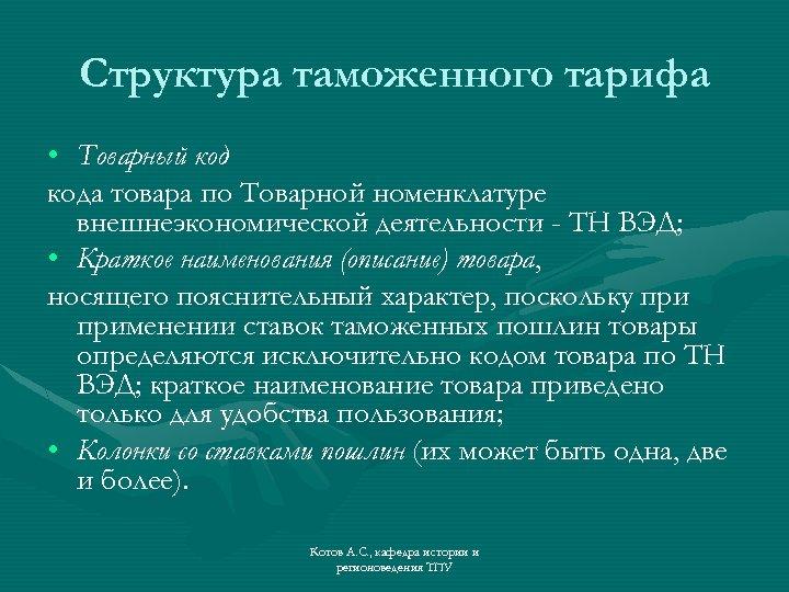 Структура таможенного тарифа • Товарный кода товара по Товарной номенклатуре внешнеэкономической деятельности - ТН