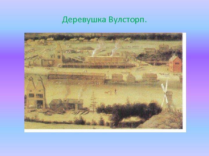 Деревушка Вулсторп.