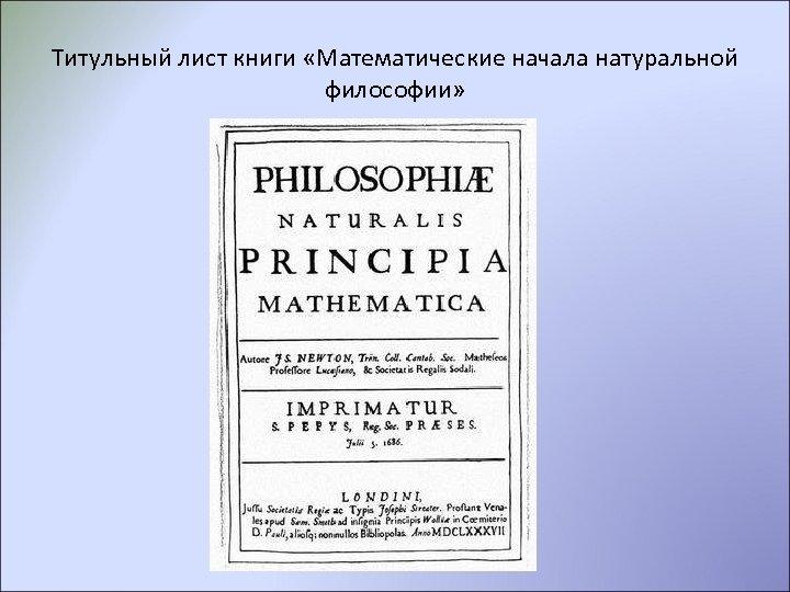 Титульный лист книги «Математические начала натуральной философии»
