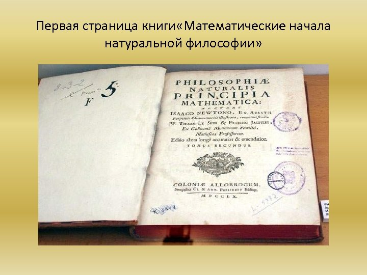 Первая страница книги «Математические начала натуральной философии»