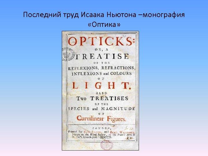 Последний труд Исаака Ньютона –монография «Оптика»