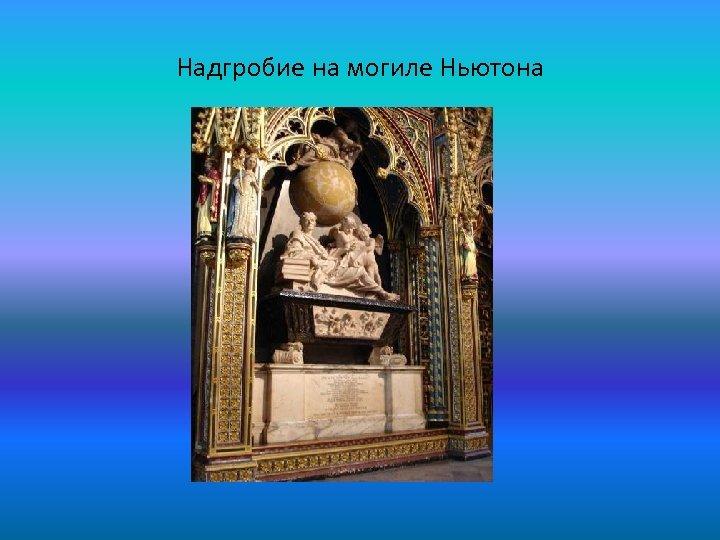 Надгробие на могиле Ньютона