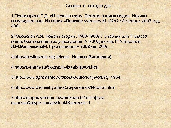 Ссылки и литература : 1. Пономарева Т. Д. «Я познаю мир» . Детская энциклопедия.