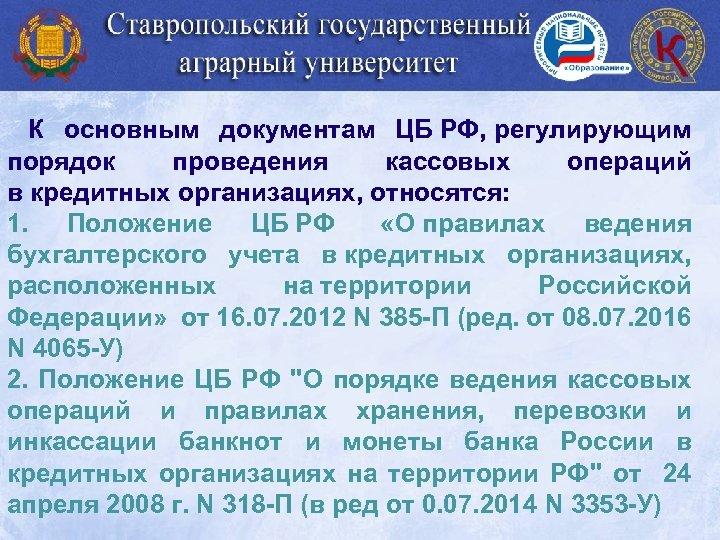 К основным документам ЦБ РФ, регулирующим порядок проведения кассовых операций в кредитных организациях, относятся: