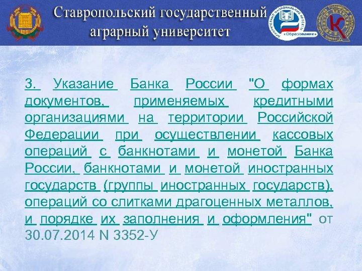 3. Указание Банка России