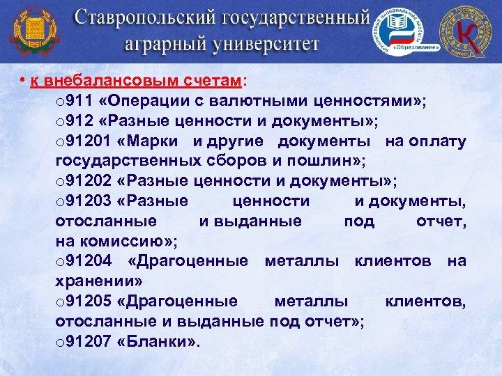 • к внебалансовым счетам: o 911 «Операции с валютными ценностями» ; o 912