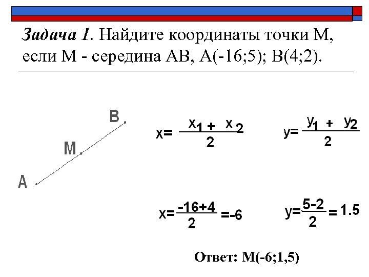 Задача 1. Найдите координаты точки М, если М - середина АВ, А(-16; 5); В(4;