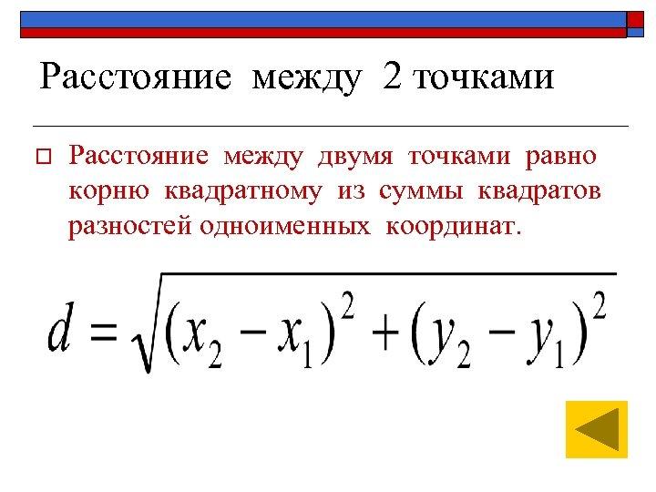 Расстояние между 2 точками o Расстояние между двумя точками равно корню квадратному из суммы