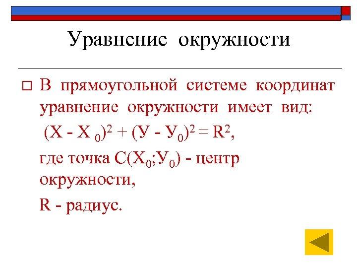 Уравнение окружности o В прямоугольной системе координат уравнение окружности имеет вид: (Х - Х