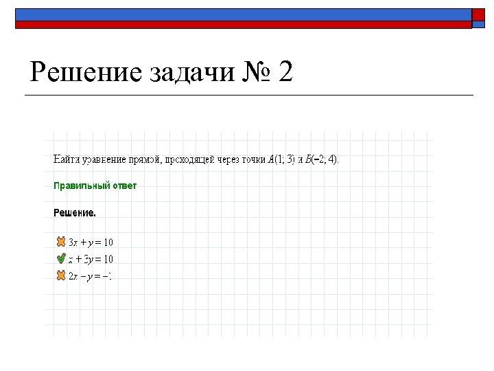 Решение задачи № 2