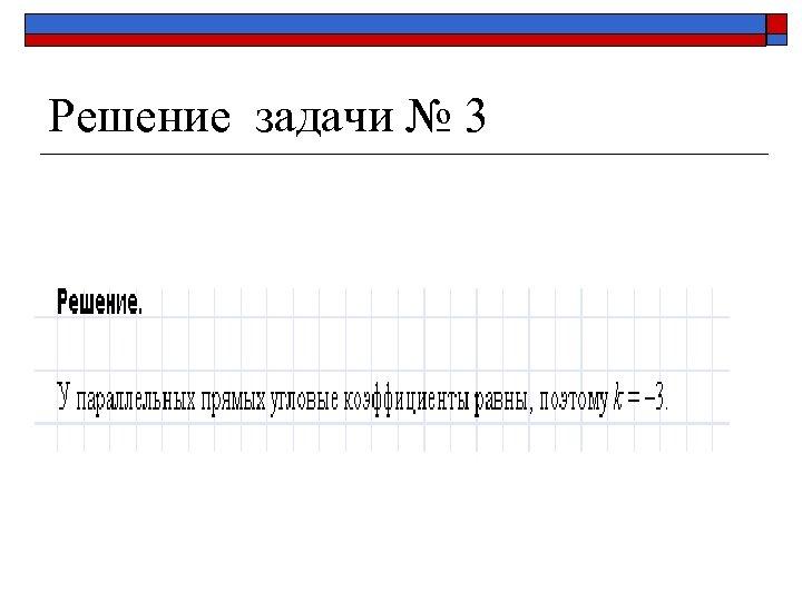 Решение задачи № 3