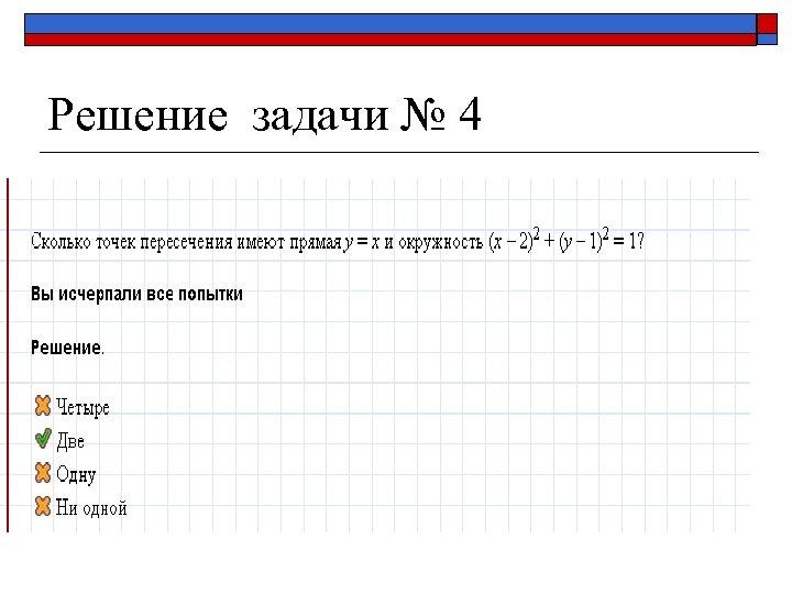 Решение задачи № 4