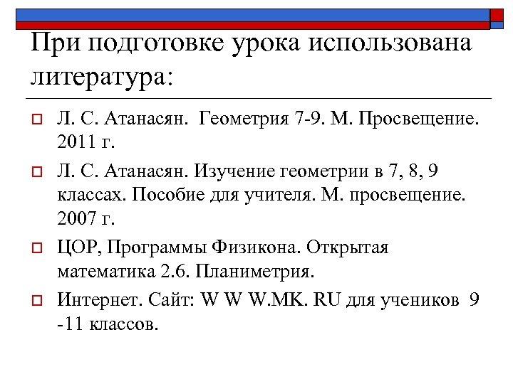 При подготовке урока использована литература: o o Л. С. Атанасян. Геометрия 7 -9. М.
