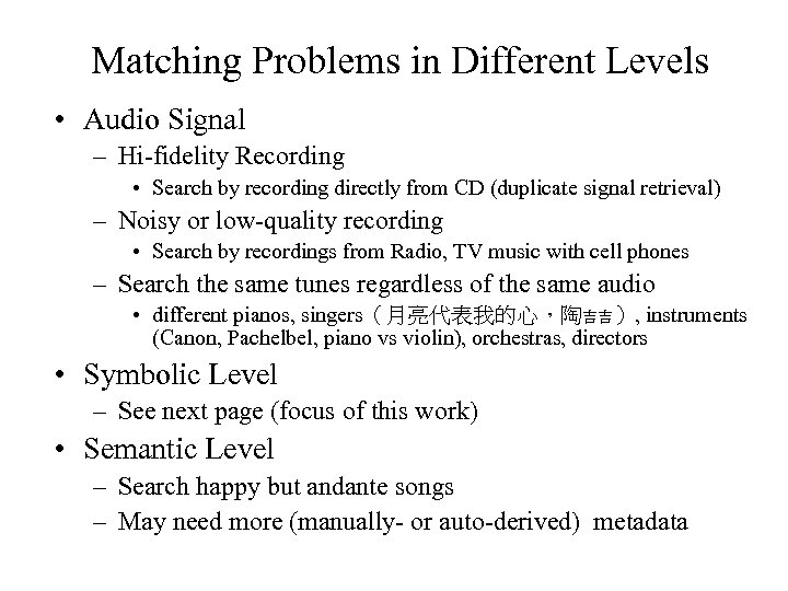 Matching Problems in Different Levels • Audio Signal – Hi-fidelity Recording • Search by