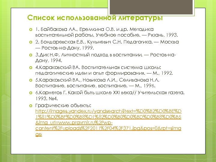 Список использованной литературы 1. Байбакова ЛА. , Еремкина О. В. и др. Методика воспитательной