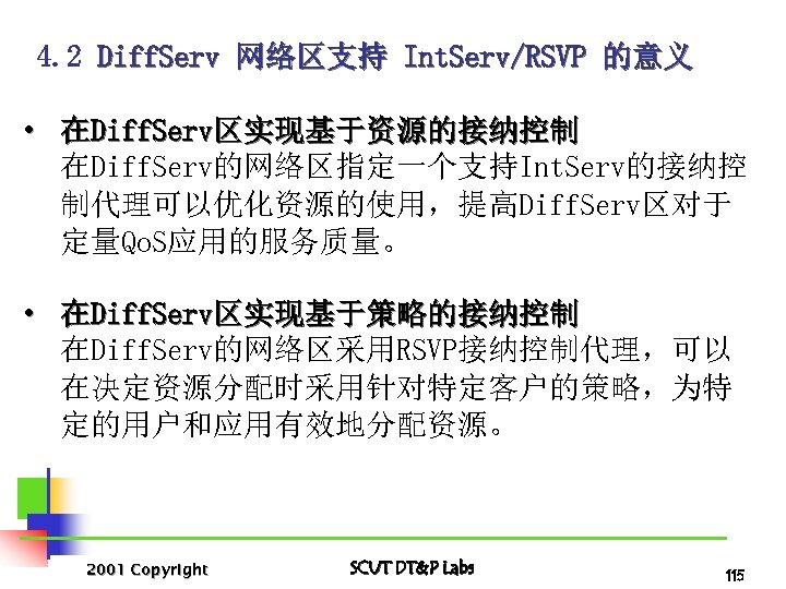 4. 2 Diff. Serv 网络区支持 Int. Serv/RSVP 的意义 • 在Diff. Serv区实现基于资源的接纳控制 在Diff. Serv的网络区指定一个支持Int. Serv的接纳控