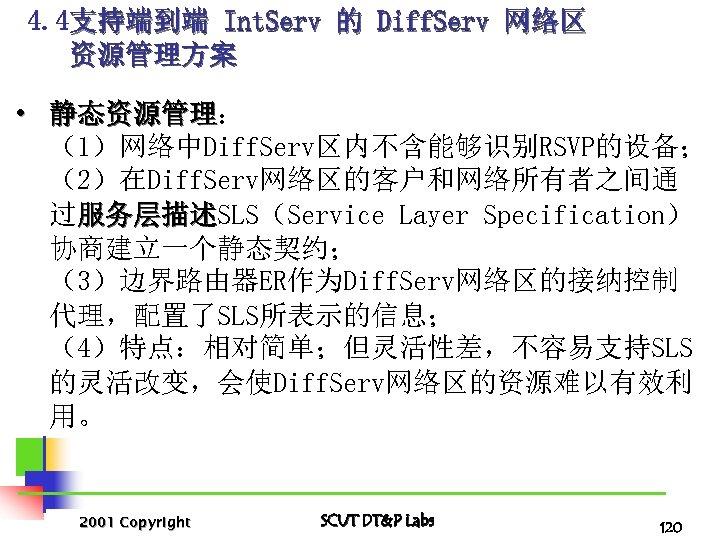 4. 4支持端到端 Int. Serv 的 Diff. Serv 网络区 资源管理方案 • 静态资源管理: 静态资源管理 (1)网络中Diff. Serv区内不含能够识别RSVP的设备;