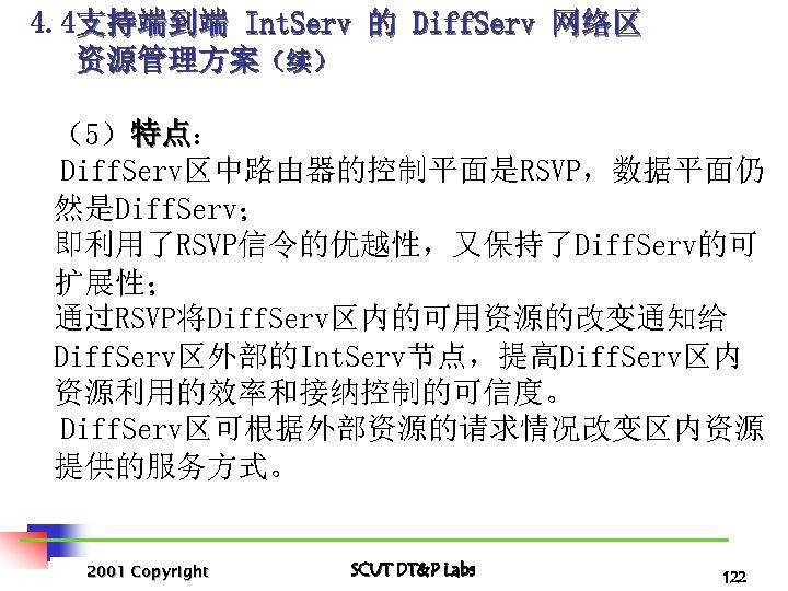 4. 4支持端到端 Int. Serv 的 Diff. Serv 网络区 资源管理方案(续) (5)特点: 特点 Diff. Serv区中路由器的控制平面是RSVP,数据平面仍 然是Diff.
